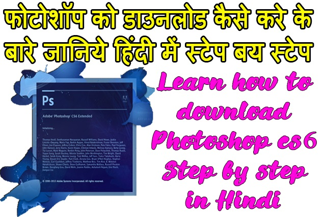 Photoshop ko download kaise kare ke baare janiye hindi mein step by step