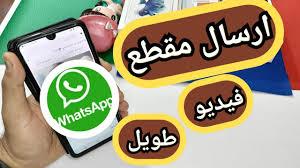كيفية إرسال ملف فيديو كبير الحجم باستخدام واتساب WhatsApp
