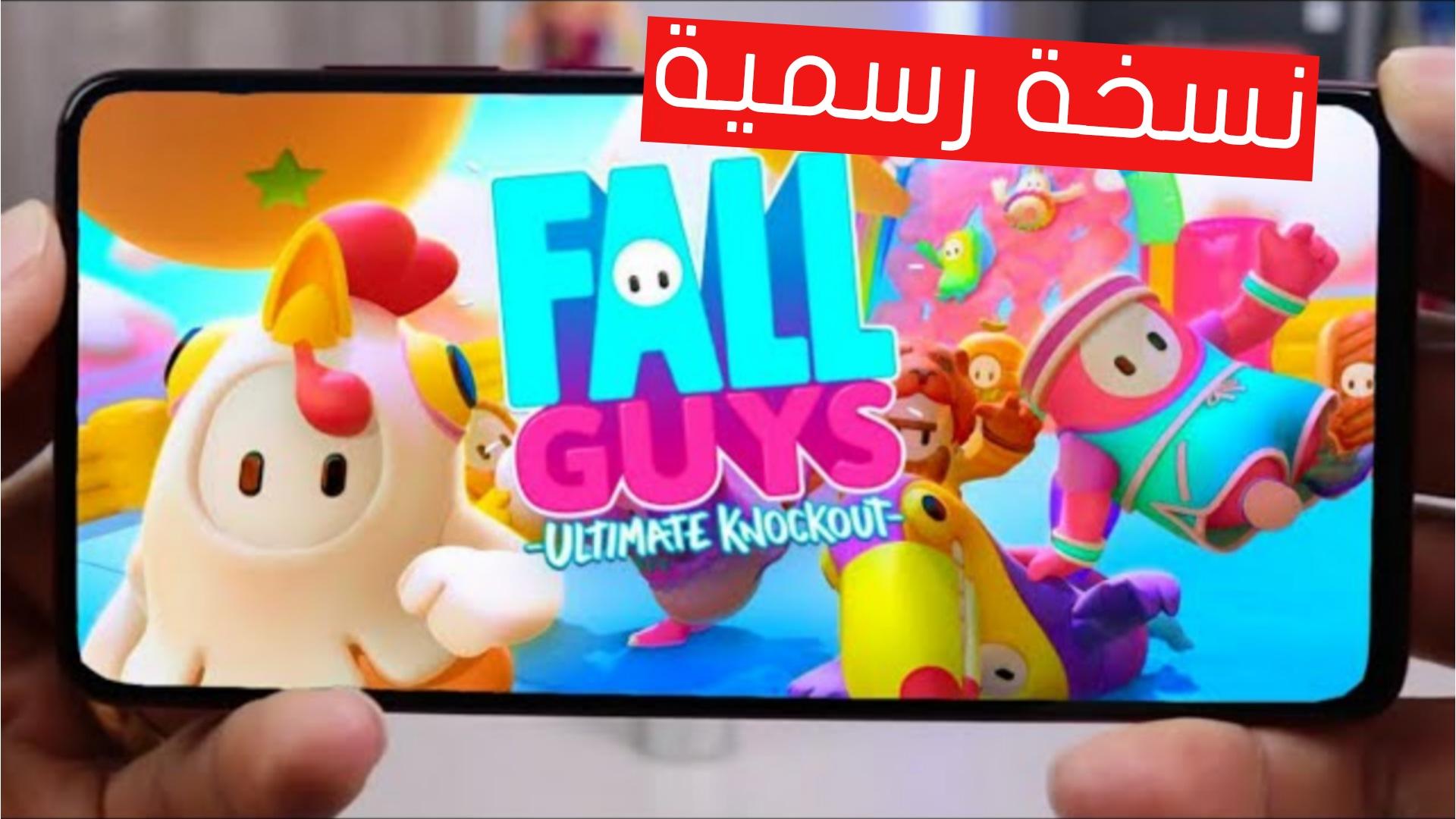 تحميل لعبة فول غايز الرسمية للاندرويد من ميديافاير Fall guys android 2021