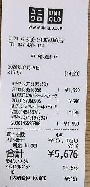 ユニクロ ららぽーとTOKYO-BAY店 2020/7/19 のレシート