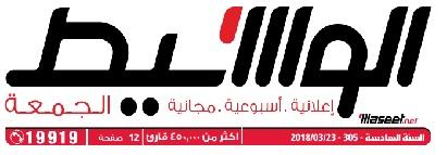 جريدة وسيط الاسكندرية عدد الجمعة 23 مارس 2018 م