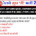 CURRENT AFFAIRS QUIZ | IMPORTANT FOR RAILWAY GROUP D | RRC | NTPC | SSC EXAM