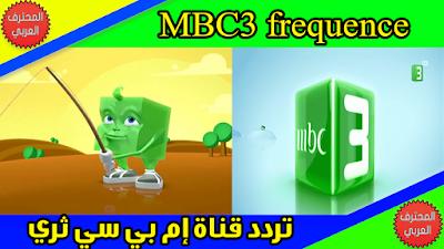 تردد قناة إم بي سي MBC 3 على النايل سات والعرب سات 2019