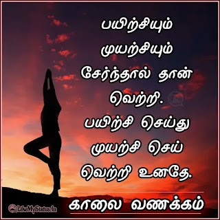 Tamil motivation quote with good morning