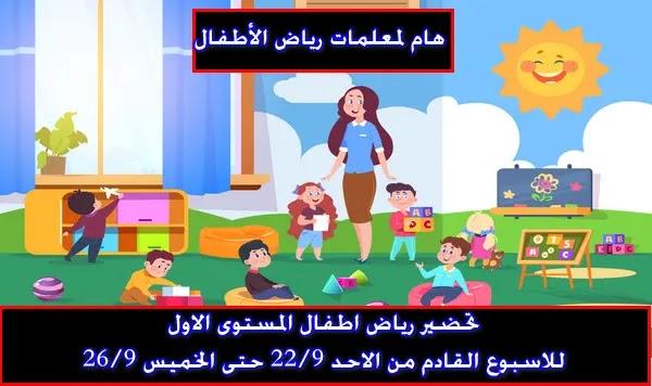 تحميل تحضير رياض اطفال المستوى الاول KG1 الاسبوع كامل من الاحد 22/9 حتى الخميس 26/9 نسخة PDF  جاهزة للطباعة