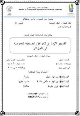 مذكرة ماستر: التسيير الإداري للمرافق الصحية العمومية في الجزائر PDF