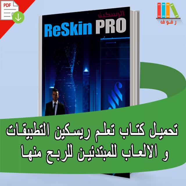 تحميل كتاب تعلم ريسكين التطبيقات و الالعاب للمبتدئين للربح منها pdf Reskin