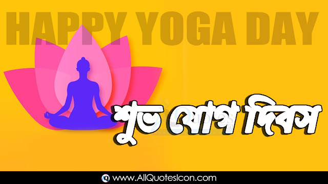 Bengali-Yoga-Day-Images-and-Nice-Bengali-Yoga-Day-Life-Quotations-with-Nice-Pictures-Awesome-Bengali-Quotes-Motivational-Messages-free