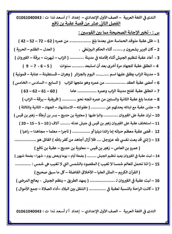 ملزمة لغة عربية الصف الأول الإعدادي شهر إبريل إختيار من متعدد أ/ أسعد ندا 6