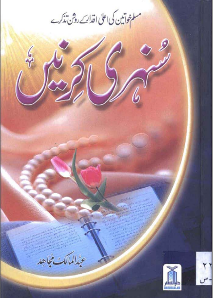al quran online,books online,books urdu,buy books online,cheap books online,darussalam,hadith,hijab,history of islam,holy quran,islam,islam beliefs,islam facts,islam holy book,islam religion,islami books,islamic art,islamic books,islamic books in urdu,islamic calendar,islamic clothing,islamic history,islamic marriage,islamic names,islamic pictures,islamic song,islamic wallpaper,islamicity,marriage in islam,muslim,muslim beliefs,muslim religion,online books,online quran,quran,quran in english,quran online,radio islam,ramadan,read quran online,urdu books,urdu quran,what is islam,women in islam,كتب اسلامية