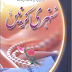 (Sunahri Kirnain) Muslim Women Ka Eiman Afroz Waqiat Urdu Book