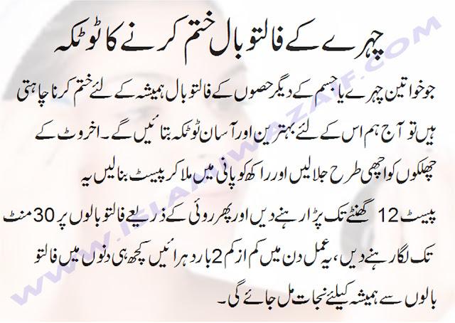 chehre ke faltu baal khatam karne ka totka in urdu