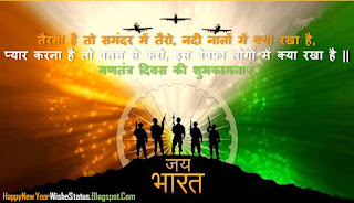 26 January Happy Republic Day Shayari Status for Army, People and Indians