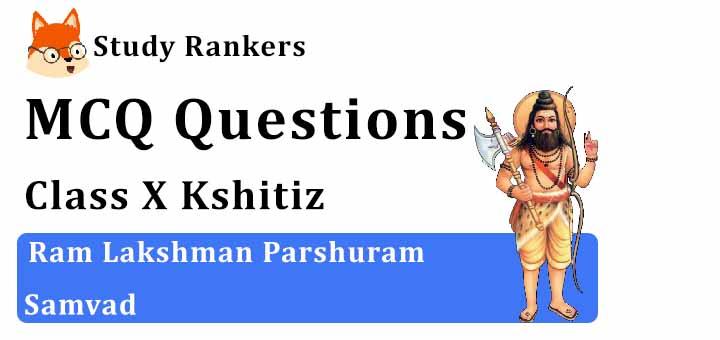 MCQ Questions for Class 10 Hindi: Ch 2 राम-लक्ष्मण-परशुराम संवाद क्षितिज