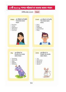 sobar jonno vocabulary pdf