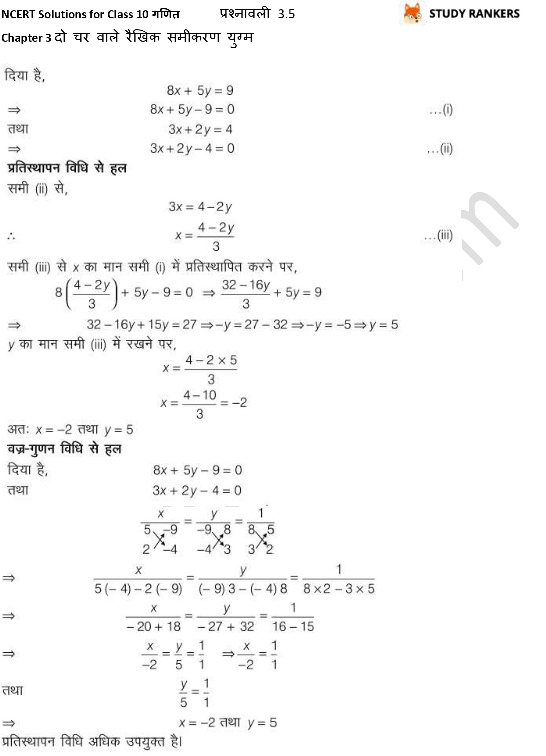 NCERT Solutions for Class 10 Maths Chapter 3 दो चर वाले रैखिक समीकरण युग्म प्रश्नावली 3.5 Part 6