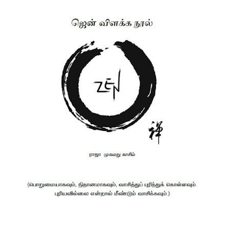 ஜென் விளக்க நூல்