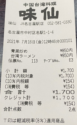 味仙 JR名古屋駅店 2021/7/16 飲食のレシート