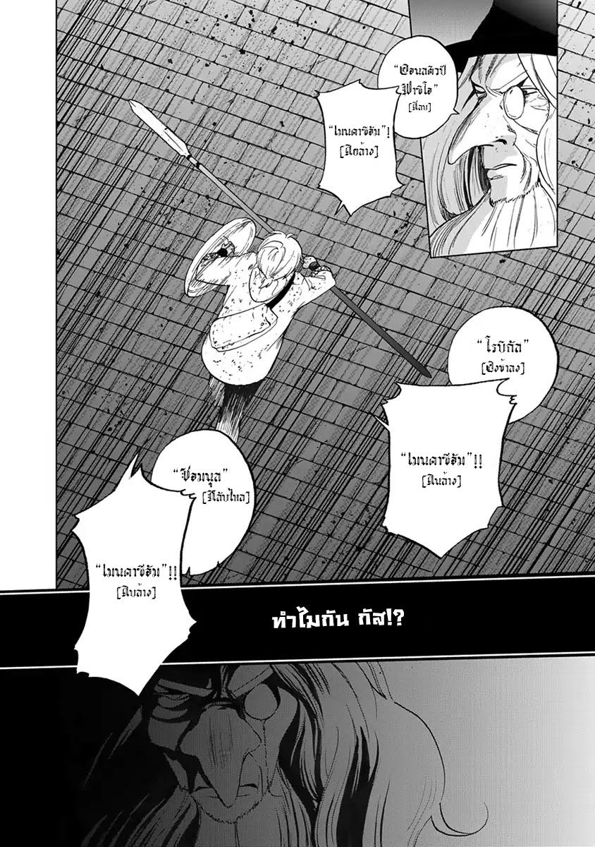 อ่านการ์ตูน Saihate no Paladin ตอนที่ 4 หน้าที่ 38