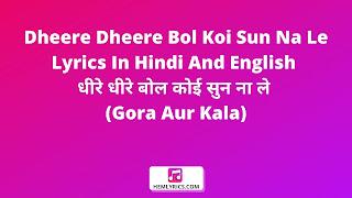 Dheere Dheere Bol Koi Sun Na Le Lyrics In Hindi And English - धीरे धीरे बोल कोई सुन ना ले (Gora Aur Kala)