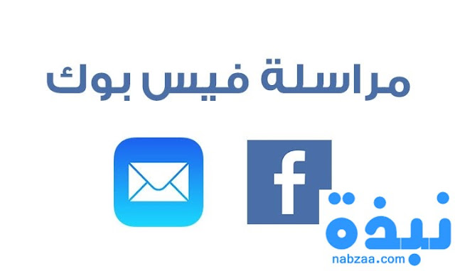 جميع روابط مراسلة و الإتصال بدعم فيس بوك Facebook