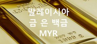 오늘 말레이시아 금 은 백금 시세 : 1g 1kg 1oz 현물 시세 통합 그래프 (통화: MYR 말레이시아 링깃)