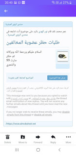 بيان ضلال مفسر الرؤى ، مدعي المهدية ، المدعو- علامه فارقه 29