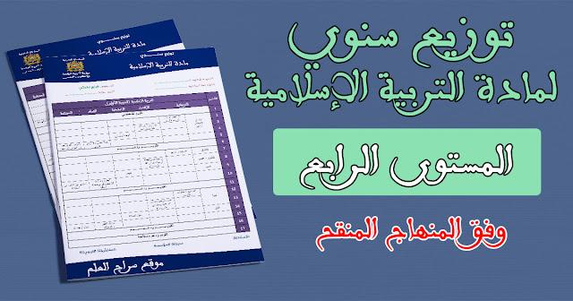 التوزيع السنوي لمادة التربية الإسلامية  للمستوى الرابع وفق المنهاج المنقح