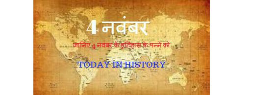 4 November Aaj Ka Itihas