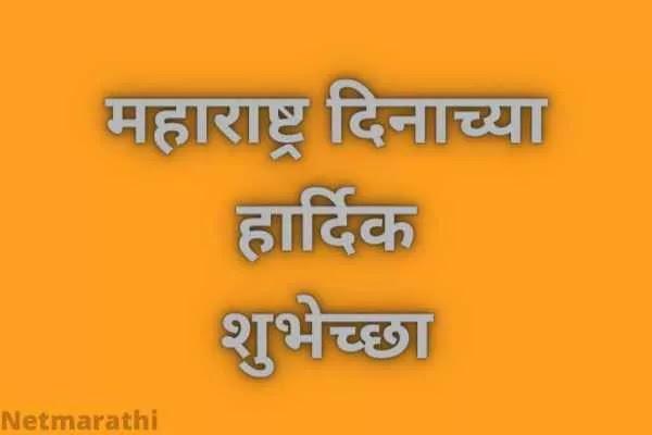 Maharashtra-Day-Wishes-in-Marathi