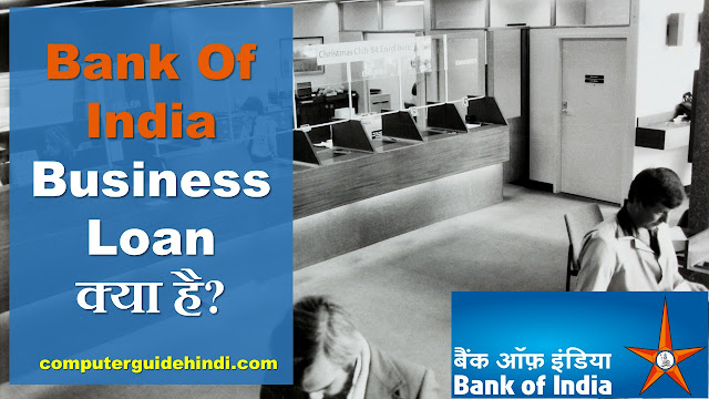 Bank Of India Business Loan क्या है?