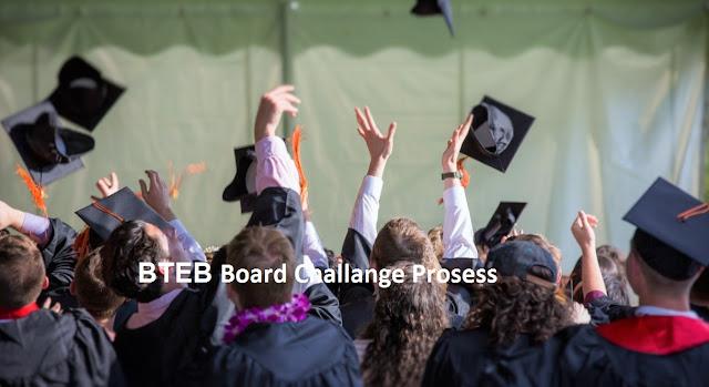 BTEB Diploma polytechnic বোর্ড চ্যালেঞ্জ পদ্ধতি
