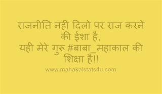 Mahadev Attitude status in hindi - Mahadev Quotes