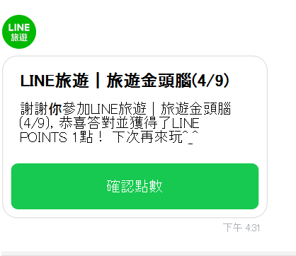 LINE旅遊金頭腦 答案/解答 4/9