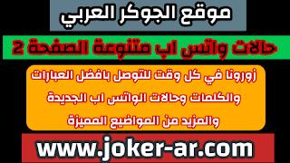 سلسلة حالات واتس اب متنوعة الصفحة 2 2021 whatsapp status - الجوكر العربي