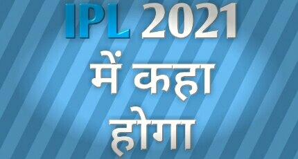 IPL दोबारा कब शुरू होगा और IPL कहा होगा  