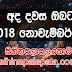 Ada dawase lagna palapala 2018-11-06 | ලග්න පලාපල