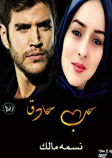 نوفبلا حب حادق البارت الثالث
