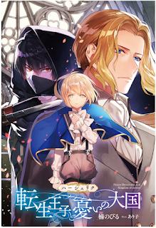 Download Novel Herscherik (Reincarnated Prince Series)