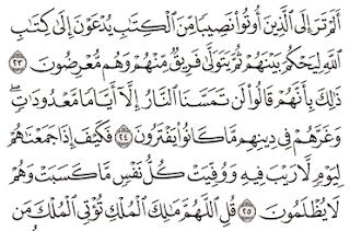 Tafsir Surat Ali Imron Ayat 21, 22, 23, 24, 25