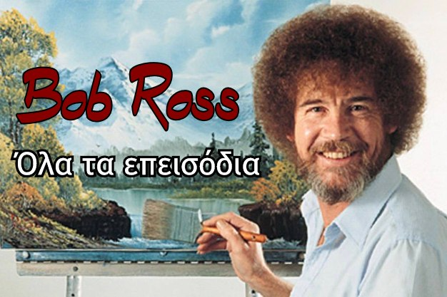 Bob Ross - Δείτε δωρεάν όλα τα επεισόδια της σειράς του αγαπημένου ζωγράφου