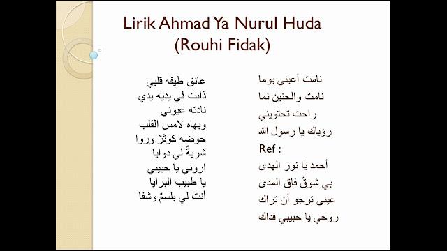 ahmad ya nural huda lengkap latin arab
