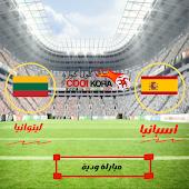 تقرير مباراة اسبانيا وليتوانيا مباراة ودية