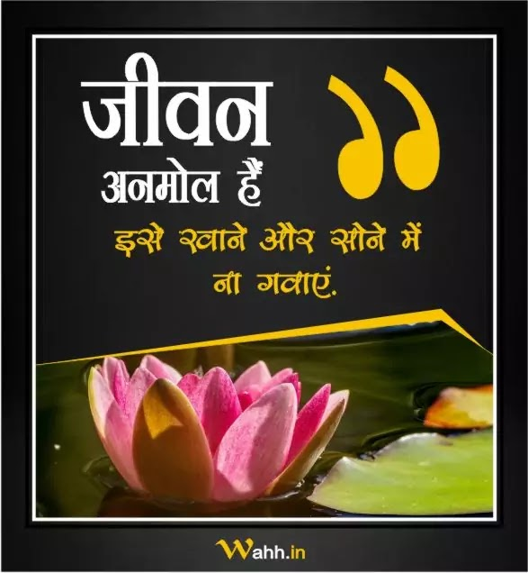 Today Thought Of The Day Hindi With Images