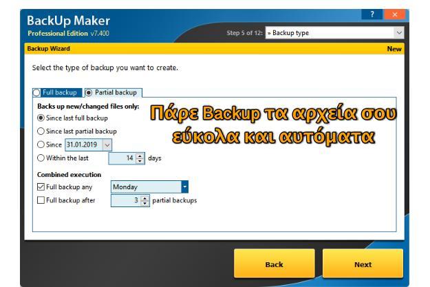 BackUp Maker - Δωρεάν πρόγραμμα αυτόματου Backup των αρχείων μας