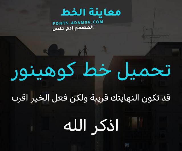 تحميل خط كوهينور الرائع من اروع الخطوط العربية Font Kohinoor Arabic