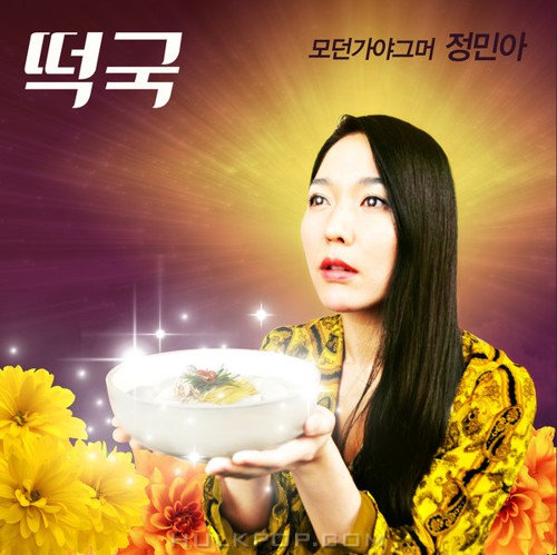 Jung Mina – Tteokguk – Single