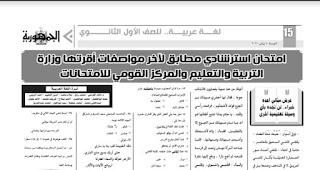 تحميل ليلة إمتحان اللغة العربية للصف الاول الثانوى الترم الاول 2020، أهم الاسئلة المتوقعة لامتحان عربى أولى ثانوى 2020
