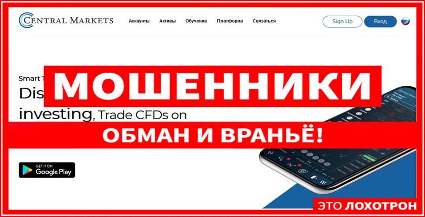 Мошеннический проект centralmarkets.io – Отзывы, развод. Компания CentralMarkets мошенники