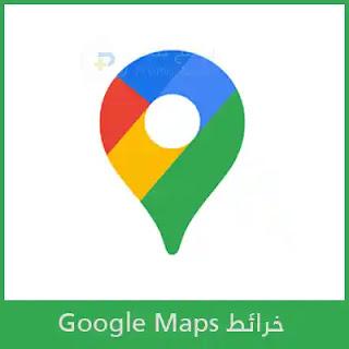 تحميل تطبيق قوقل ماب Google Maps 2020